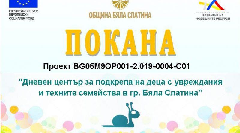 Община Бяла Слатина Ви кани на откриване на дневен център